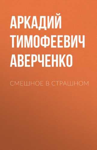 Аркадий Аверченко. Смешное в страшном