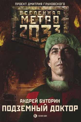 Андрей Буторин. Метро 2033. Подземный доктор