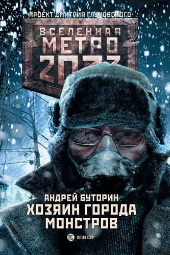 Андрей Буторин. Метро 2033. Хозяин города монстров