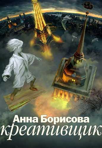 Анна Борисова. Креативщик