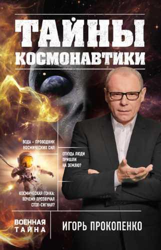 Игорь Прокопенко. Тайны космонавтики