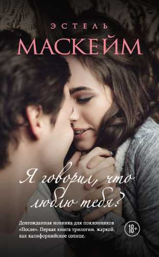 Эстель Маскейм. Я говорил, что люблю тебя?