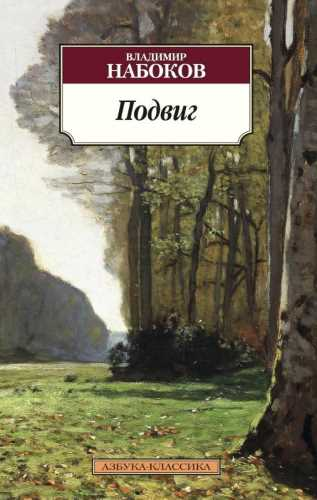 Владимир Набоков. Подвиг