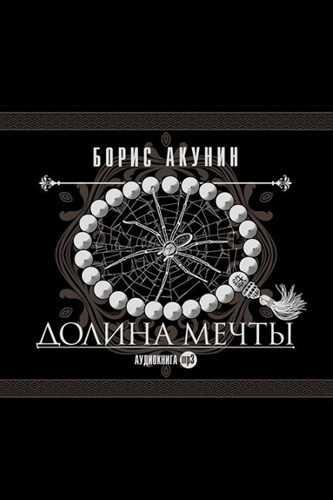 Борис Акунин. Долина мечты