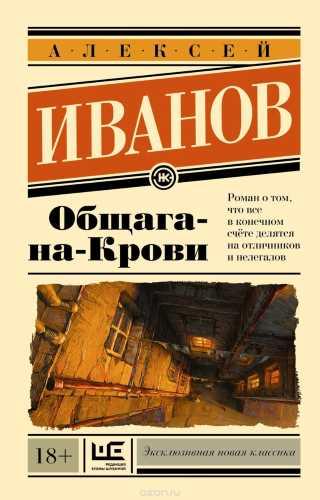 Алексей Иванов. Общага на крови