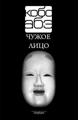 Кобо Абэ. Чужое лицо