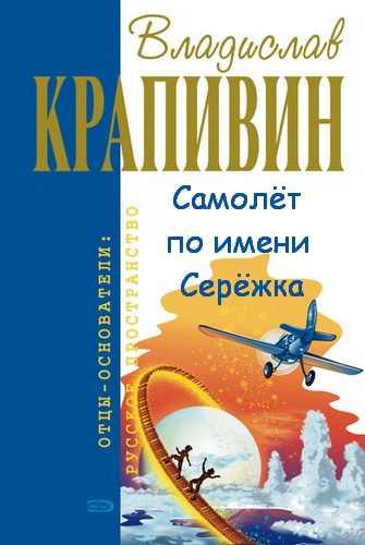 Владислав Крапивин. Самолёт по имени Серёжка