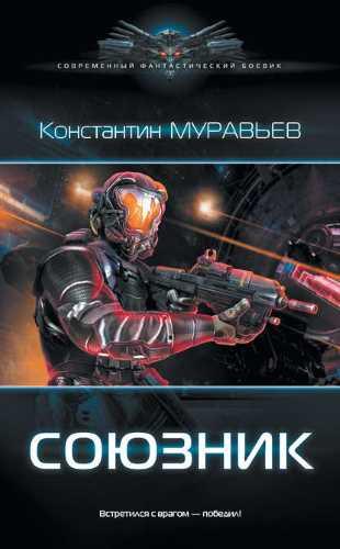 Константин Муравьёв. Союзник
