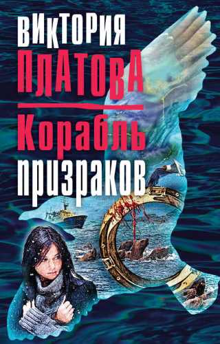 Виктория Платова. Корабль призраков