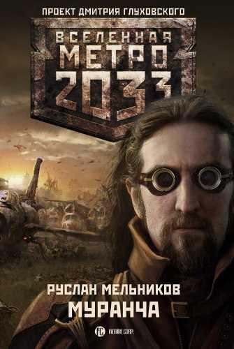Руслан Мельников. Метро 2033. Муранча