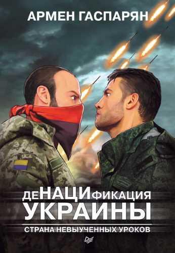 Армен Гаспарян. ДеНАЦИфикация Украины. Страна невыученных уроков