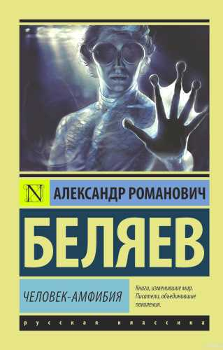 Александр Беляев. Человек - амфибия
