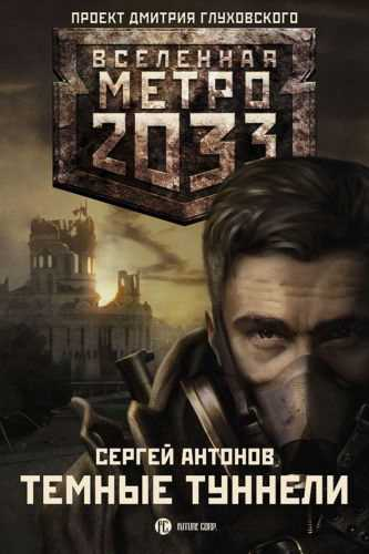 Сергей Антонов. Метро 2033. Темные туннели