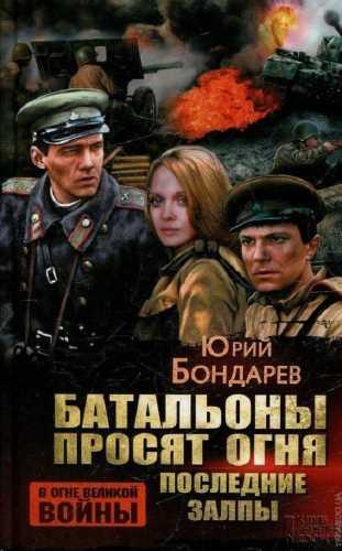 Юрий Бондарев. Батальоны просят огня