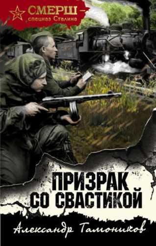 Александр Тамоников. Призрак со свастикой