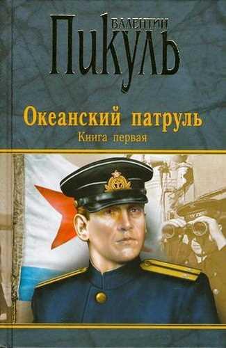 Валентин Пикуль. Океанский патруль. Книга 1