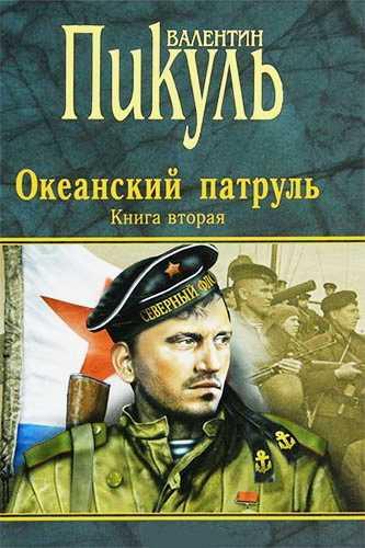 Валентин Пикуль. Океанский патруль. Книга 2