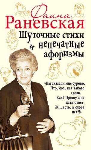 Фаина Раневская. Шуточные стихи и непечатные афоризмы