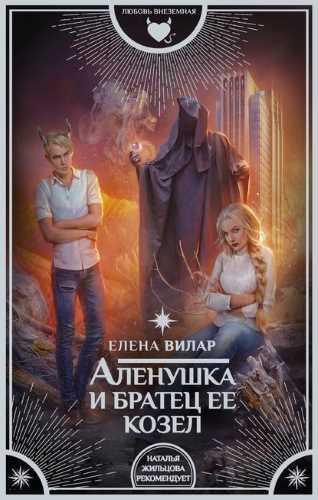Елена Вилар. Аленушка и братец ее козел