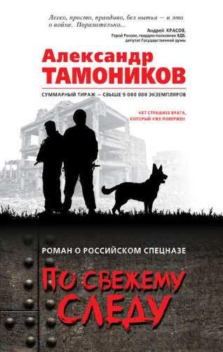 Александр Тамоников. По свежему следу