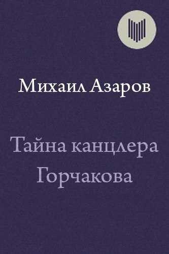 Михаил Азаров. Тайна канцлера Горчакова