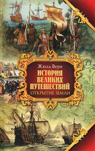 Жюль Верн. История великих путешествий. Открытие Земли