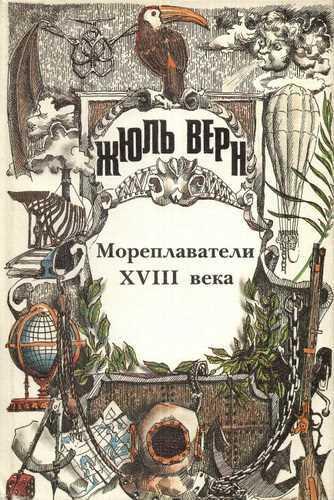 Жюль Верн. История великих путешествий. Мореплаватели XVIII века