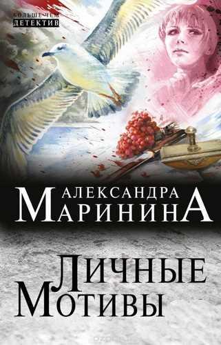 Александра Маринина. Личные мотивы