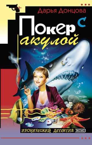 Дарья Донцова. Покер с акулой