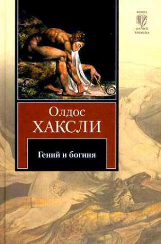 Олдос Хаксли. Гений и богиня