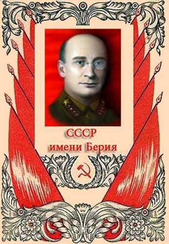 Юрий Мухин. СССР имени Берия