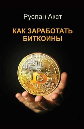 Руслан Акст. Как заработать биткоины