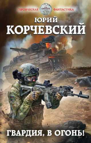 Юрий Корчевский. Гвардия, в огонь!