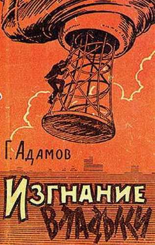 Григорий Адамов. Изгнание владыки