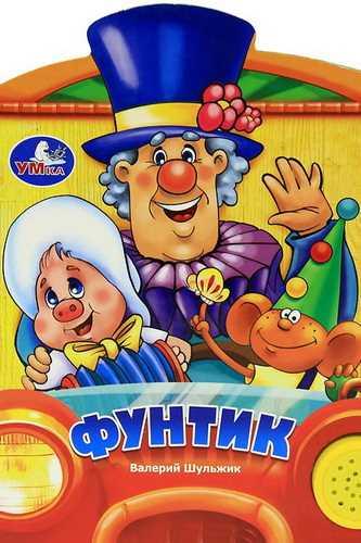 Валерий Шульжик. Приключения поросенка Фунтика