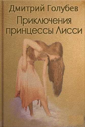 Дмитрий Голубев. Приключения принцессы Лисси