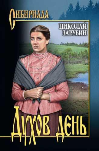Николай Зарубин. Духов день (сборник)