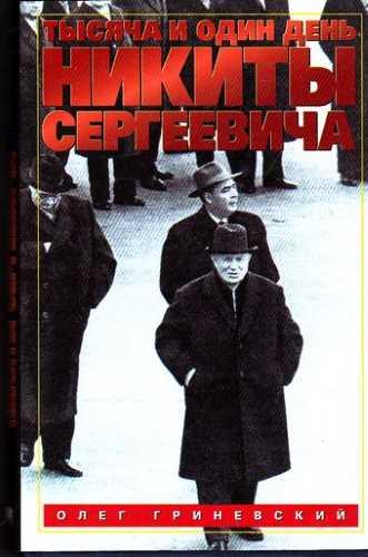 Олег Гриневский. Тысяча и один день Никиты Сергеевича