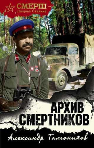 Александр Тамоников. Архив смертников