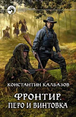 Константин Калбазов. Фронтир 2. Перо и винтовка