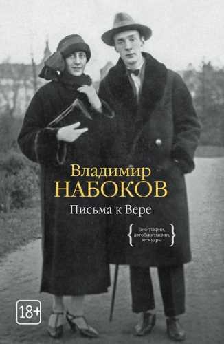 Владимир Набоков. Письма к Вере