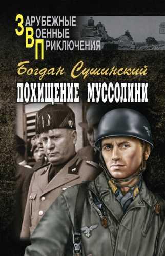Богдан Сушинский. Похищение Муссолини