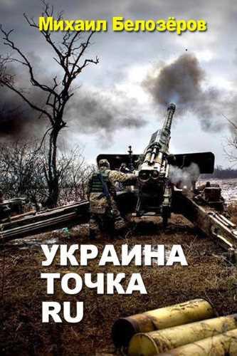 Михаил Белозеров. Украина точка ru