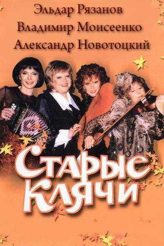 Эльдар Рязанов, Владимир Моисеенко, Александр Новотоцкий. Старые клячи