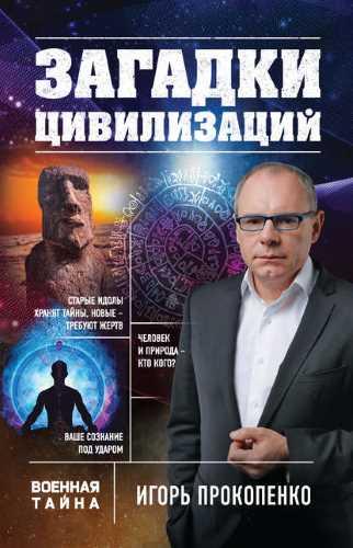 Игорь Прокопенко. Загадки цивилизаций