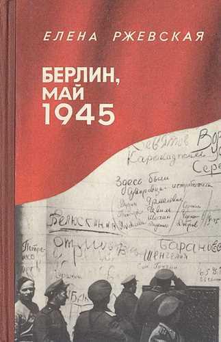 Елена Ржевская. Берлин, май 1945. Записки военного переводчика