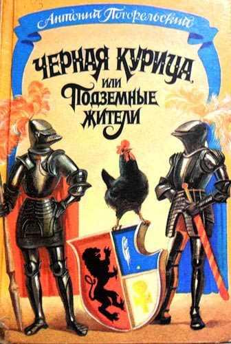 Антоний Погорельский. Черная курица, или Подземные жители