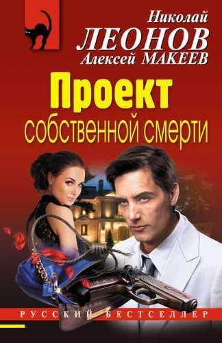 Николай Леонов, Алексей Макеев. Проект собственной смерти