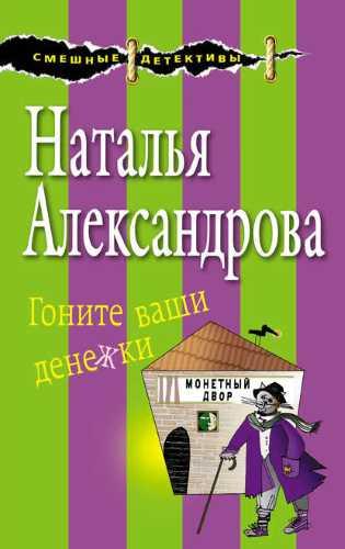 Наталья Александрова. Гоните ваши денежки