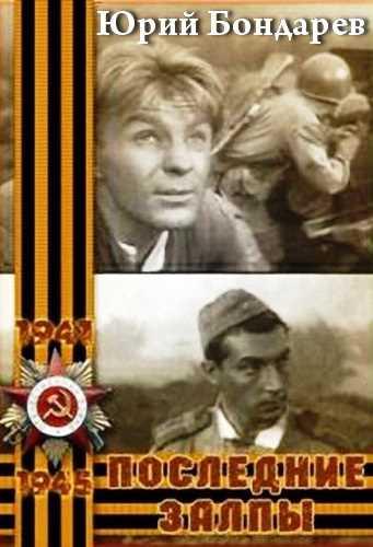 Юрий Бондарев. Последние залпы
